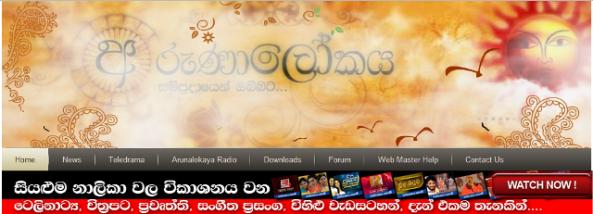 Arunalokaya Home Page
